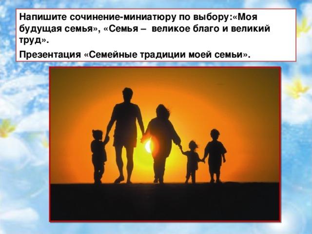 pierderea în greutate a familiei moderne)