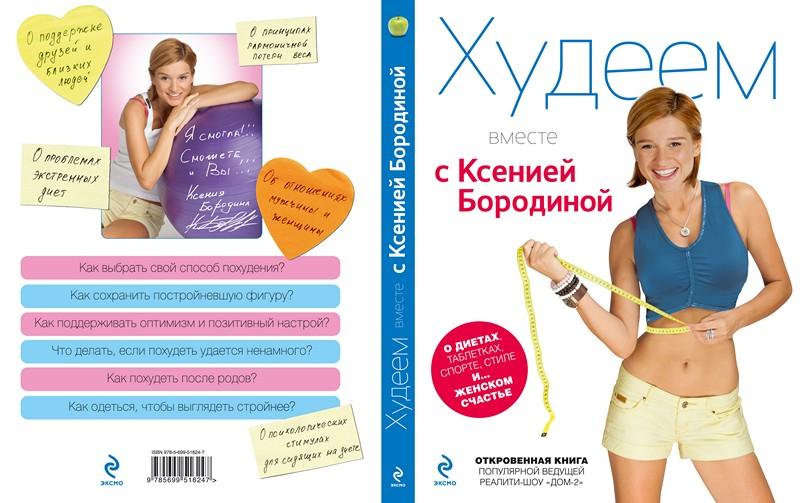 pretenții privind pierderea în greutate)